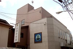 正徳寺会館(しょうとくじかいかん)