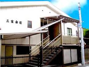 無量寺 三宝会館(むりょうじ さんぽうかいかん)