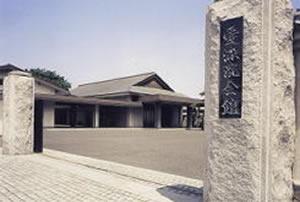 愛染院会館(あいぜんいんかいかん)