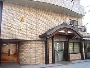 應慶寺(おうけいじ)